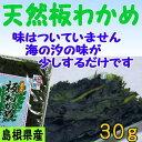 【29年産新芽入荷】毎日の食卓に!【お土産】島根県の特産 天然板わかめ【若布】【めのは】6袋で送料無料