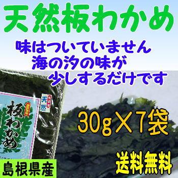 【30年産】【送料無料】島根県の特産【お土産】天然板わかめ7袋セット【若布】【めのは】【RCP】