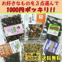 磯の香りのわかめのお茶漬、ふりかけ−お好きなものを3点選んで♪1,000円ポッキリ!【メール便利用-送料無料】【RCP】