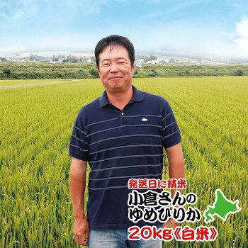 平成30年産深川市小倉さんのゆめぴりか【白米】20kg(5kg×4袋)