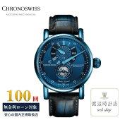 クロノスイス正規品100回無金利CRONOSWISSメーカー3年保証41ミリ10気圧防水CH-8776-BLレギュレータークラシックブルースチールポイント10倍