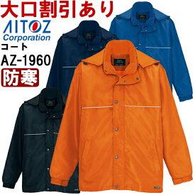 【2枚以上で送料無料】 アイトス (AITOZ) AZ-1960 (SS〜LL) 3WAYショートコート(男女兼用) 防寒服 防寒着 防寒コート 取寄