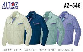 10点選び割引 秋冬用作業服 作業着 長袖ブルゾン AZ-546 (5L) 洗濯k'y アイトス (AITOZ) お取寄せ