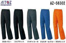 10点選び割引 合羽 雨具 レインウェア 全天候型パンツ AZ-56302 (S〜LL) ディアプレックス AZ-56301 アイトス (AITOZ) お取寄せ