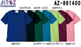 10点選び割引 白衣 食品工場用 スクラブ(男女兼用) AZ-861400 (SS〜6L) スクラブ アイトス (AITOZ) お取寄せ