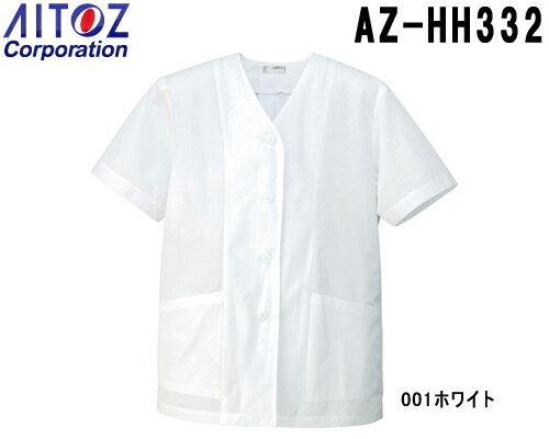 10点選び割引 白衣 調理着 レディース衿なし半袖調理着 AZ-HH332 (S〜5L) 調理白衣 アイトス (AITOZ) お取寄せ