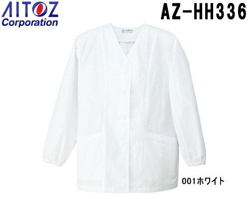 10点選び割引 白衣 調理着 レディース衿なし調理着 AZ-HH336 (S〜5L) 調理白衣 アイトス (AITOZ) お取寄せ