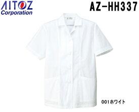 10点選び割引 白衣 調理着 レディース衿付半袖調理着 AZ-HH337 (S〜5L) 調理白衣 アイトス (AITOZ) お取寄せ
