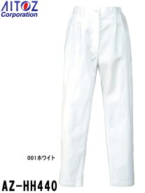 10点選び割引 白衣 実験衣 レディス レディース脇シャーリングパンツ AZ-HH440 (S〜6L) コック コート アイトス (AITOZ) お取寄せ