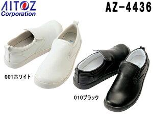 コックシューズ 作業靴 コックシューズ AZ-4436 (27〜30cm) コックシューズ アイトス (AITOZ) お取寄せ