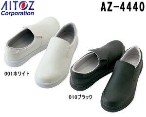 コックシューズ 作業靴 耐滑コックシューズ AZ-4440 (22〜30cm) コックシューズ アイトス (AITOZ) お取寄せ