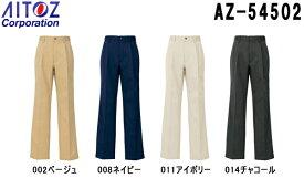 10点選び割引 ユニフォーム 作業着 パンツ ズボン メンズチノパンツ(2タック) AZ-54502 (70〜85cm) ボトムス アイトス (AITOZ) お取寄せ