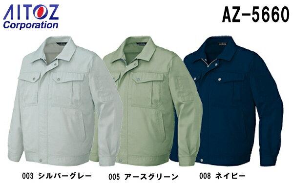 10点選び割引 春夏用作業服 作業着 長袖サマーブルゾン AZ-5660 (5L) ピュアストリーム アイトス (AITOZ) お取寄せ