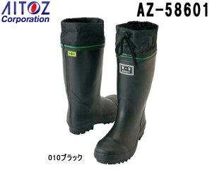 10点選び割引 安全靴 作業靴 セーフティシューズ 安全ゴム長靴(踏み抜き抵抗板入り)(K−3) AZ-58601 (24〜29cm) 長靴 アイトス (AITOZ) お取寄せ