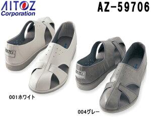 10点選び割引 作業靴 ワーキングシューズ 静電サンダル AZ-59706 (22〜30cm) サンダル・スリッパ アイトス (AITOZ) お取寄せ