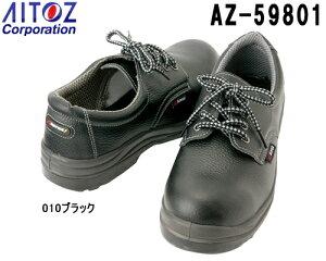 10点選び割引 安全靴 作業靴 セーフティシューズ(ウレタン短靴ヒモ) AZ-59801 (22〜30cm) セーフティシューズ アイトス (AITOZ) お取寄せ