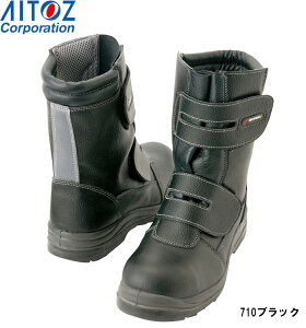 安全靴 作業靴 セーフティシューズ(ウレタン長マジック) AZ-59805 (23〜30cm) セーフティシューズ アイトス (AITOZ) お取寄せ