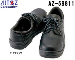 安全靴 作業靴(ウレタン短靴ヒモ) AZ-59811(22〜30cm) セーフティシューズ 樹脂先芯モデル アイトス(AITOZ) お取寄せ