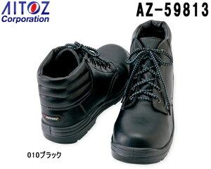 安全靴 作業靴 セーフティシューズ(ウレタンミドル靴ヒモ) AZ-59813 (22〜30cm) 樹脂先芯モデル アイトス (AITOZ) お取寄せ