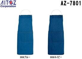 10点選び割引 エプロン サービスユニフォーム デニムエプロン AZ-7801 (フリー) エプロン アイトス (AITOZ) お取寄せ