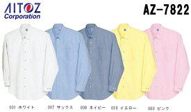10点選び割引 ユニフォーム 作業着 Tシャツ 長袖T/Cオックスボタンダウンシャツ(男女兼用) AZ-7822 (3S〜LL) シャツ アイトス (AITOZ) お取寄せ