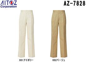 10点選び割引 ユニフォーム 作業着 パンツ ズボン メンズチノパンツ(2タック) AZ-7828 (115〜120cm) ボトムス アイトス (AITOZ) お取寄せ