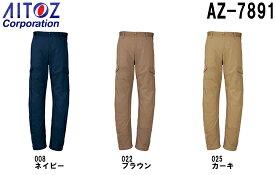 10点選び割引ユニフォーム パンツ ズボン接触冷感ストレッチカーゴパンツ(ノータック)(男女兼用) AZ-7891 (3L〜4L)美脚ストレッチ裏接触冷感ワークパンツアイトス (AITOZ) お取寄せ