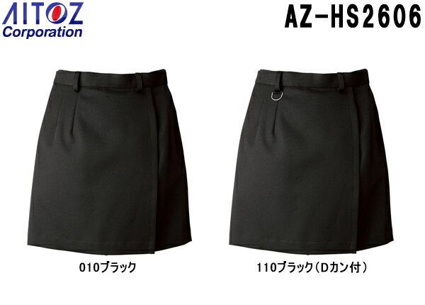 10点選び割引 キュロット ボトムス ビジネスウェア 事務服 ラップキュロット AZ-HS2606 (S〜5L) ボトムス アイトス (AITOZ) お取寄せ