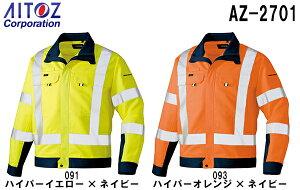 秋冬用作業服作業着長袖ブルゾンAZ-2701(5L)高視認性安全服AZ-2701シリーズアイトス(AITOZ)お取寄せ