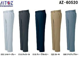 10点選び割引 作業服 作業着 秋冬用作業服 ワークパンツ(ノータック)(男女兼用) AZ-60520 (3L・4L) NEW AZITO AZ-60501シリーズ アイトス (AITOZ) お取寄せ