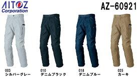 秋冬用作業服 作業着カーゴパンツ(ノータック) AZ-60921 (S〜LL) AZITO AZ-60901シリーズ アイトス (AITOZ) お取寄せ