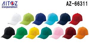 帽子 ぼうし キャップ 清涼感キャップ AZ-66311 (フリー) アイトス (AITOZ) お取寄せ