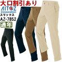 作業服 ストレッチパンツ AZ-7852 3S-LL 通年 アイトス AITOZ ストレッチ 作業着 ユニセックス メンズ レディース