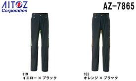 ユニフォーム パンツ ズボンワークパンツ(ノータック)(男女兼用) AZ-7865 (3S〜LL) Visibility pants アイトス (AITOZ) お取寄せ