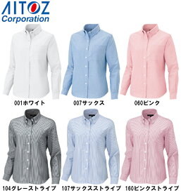 10点選び割引 ユニフォーム 長袖シャツ レディース長袖オックスボタンダウンシャツ AZ-7871 (S〜LL) オックスフォードシャツ アイトス (AITOZ) お取寄せ