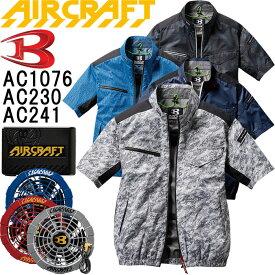 【即日発送】2020新型 空調服セット バートル エアークラフト 半袖ブルゾン AC1076 S-3L &ファン 12Vバッテリー AC230 AC241