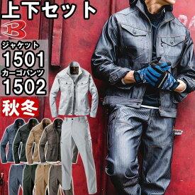 秋冬 バートル ジャケット 1501 M-3L &カーゴパンツ 1502 S-3L 上下セット 送料無料 上下同色 BURTLE 作業服 作業着 ズボン 取寄