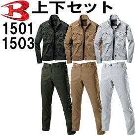 【上下セット送料無料】 バートル(BURTLE) ジャケット 1501(SS〜3L)&パンツ 1503(S〜3L)セット (上下同色) 秋冬用作業服 作業着 ズボン 取寄