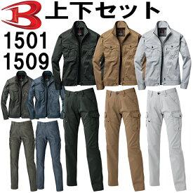 【上下セット送料無料】 バートル(BURTLE) ジャケット 1501(SS・S)&レディースカーゴパンツ 1509(S〜LL)セット (上下同色) 秋冬用作業服 作業着 ズボン 取寄