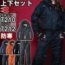【上下セット送料無料】 バートル(BURTLE) 防寒ブルゾン(大型フード付)7210(SS〜LL)&防寒パンツ 7212(S〜LL)…