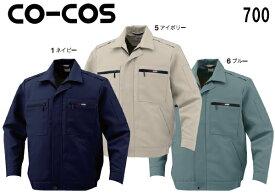 10点選び割引 秋冬用作業服 作業着 ブルゾン(前ファスナー仕様) 700 (EL) 700シリーズ コーコス (CO-COS) お取寄せ
