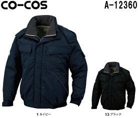 防寒服 防寒着 防寒ジャケット軽量・製品制電防寒ブルゾン A-12360 (4L〜6L)A-12360シリーズコーコス (CO-COS) お取寄せ