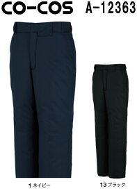 防寒服 防寒着 防寒ズボン軽量・製品制電防寒パンツ A-12363 (5L)A-12360シリーズコーコス (CO-COS) お取寄せ