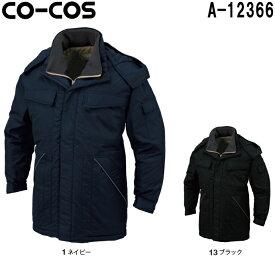 防寒服 防寒着 防寒コート軽量・製品制電防寒コート A-12366 (4L〜6L)A-12360シリーズコーコス (CO-COS) お取寄せ