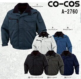 10点選び割引 防寒服 防寒着 防寒ジャケット ブルゾン A-2760 (EL) A-2760・A-2766・A-2763 コーコス (CO-COS) お取寄せ