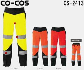 秋冬用作業服 作業着高視認性安全スラックス CS-2413 (3L)CO-COS セーフティシリーズコーコス (CO-COS) お取寄せ