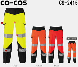 秋冬用作業服 作業着高視認性安全カーゴパンツ CS-2415 (3L)CO-COS セーフティシリーズコーコス (CO-COS) お取寄せ