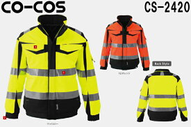 防寒服 防寒着 防寒ジャケット高視認性安全防水防寒ジャケット CS-2420 (3L)CO-COS セーフティシリーズコーコス (CO-COS) お取寄せ
