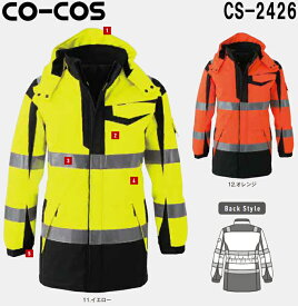 防寒服 防寒着 防寒コート高視認性安全防水防寒コート CS-2426 (3L)CO-COS セーフティシリーズコーコス (CO-COS) お取寄せ
