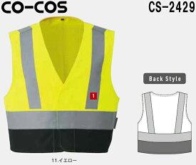 秋冬用作業服 作業着高視認性安全防炎ベスト(マジック) CS-2429 (3L)CO-COS セーフティシリーズコーコス (CO-COS) お取寄せ